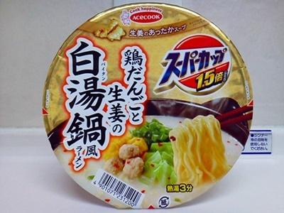 鶏だんごと生姜の白湯鍋風ラーメン_01