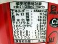 豆腐と野菜の麻辣鍋風ラーメン_03