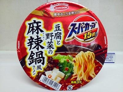 豆腐と野菜の麻辣鍋風ラーメン_01