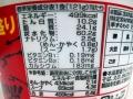 うま辛麻辣麺_03