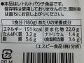 赤カレー 超激辛_02