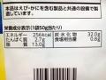ベジたべる シーザーサラダ味_03