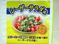 ベジたべる シーザーサラダ味_02