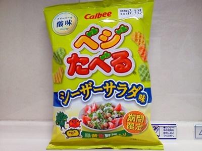 ベジたべる シーザーサラダ味_01