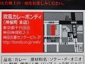 神田カレーグランプリ第1回優勝_02