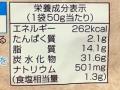 乳酸菌ポリンキー 発酵バター味_03