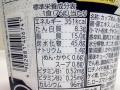 いまどき菌活らーめん ヨーグルトトマト味_03
