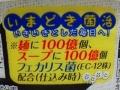 いまどき菌活らーめん ヨーグルトトマト味_02
