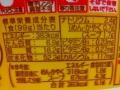 日清のどん兵衛 すき焼き_03
