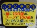 いまどき菌活らーめん ヨーグルトカレー味_02