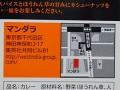 神田カレーグランプリ第2回優勝_02