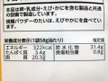 ポテチ 鯛めし味_03