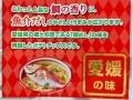 ポテチ 鯛めし味_02