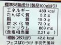 ご当地ばかうけ 名古屋代表手羽先風味_03