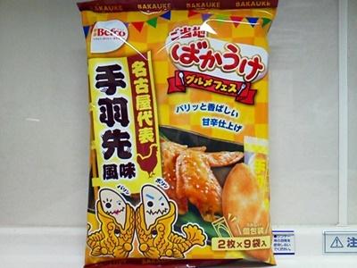 ご当地ばかうけ 名古屋代表手羽先風味_01