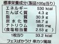 ご当地ばかうけ 大阪代表串カツ風味_03