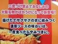 ご当地ばかうけ 大阪代表串カツ風味_02