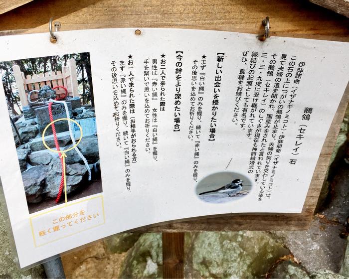淡路島旅行おのころ島神社セキレイ石