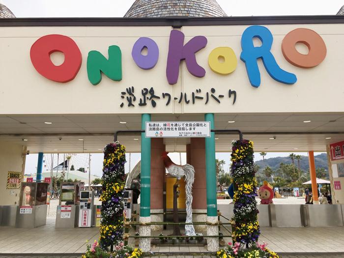 淡路島旅行淡路ワールドパークONOKORO
