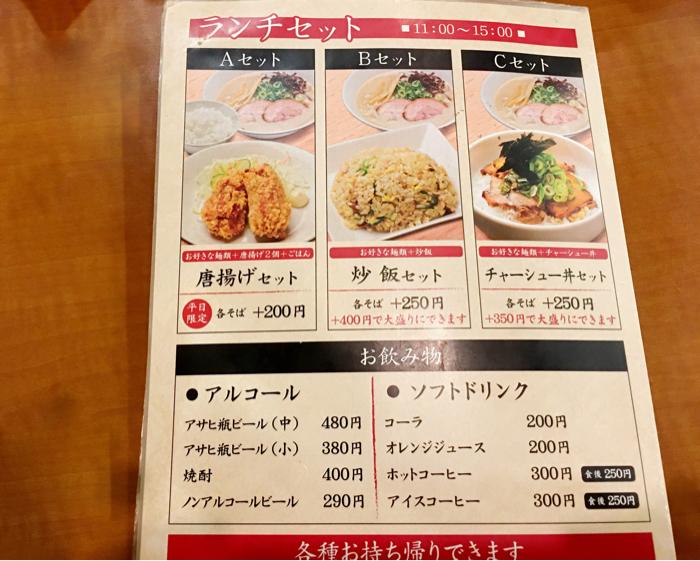 徳島ラーメン可成家本店ランチメニュー