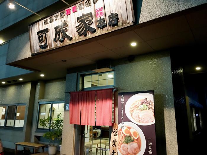 徳島ラーメン可成家本店 店の外観