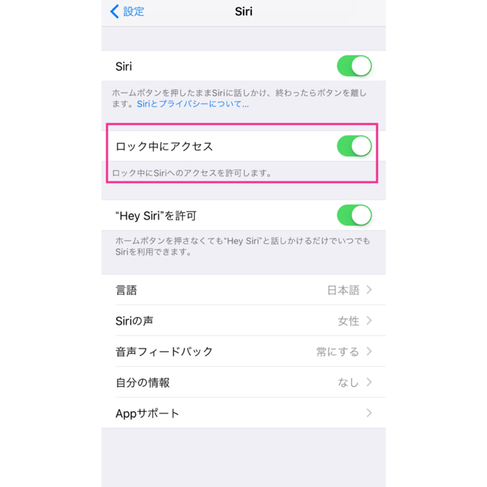 Siriをロック画面から起動の設定方法
