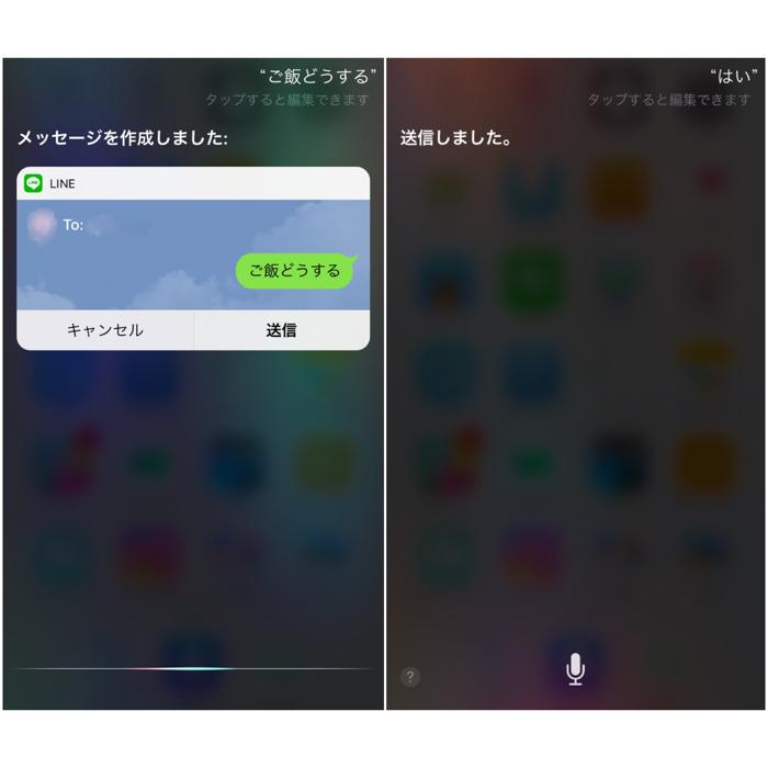 SiriでLINEのメッセージを送る方法 送信方法