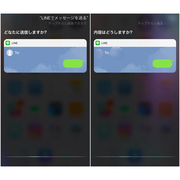 SiriでLINEのメッセージを送る方法 送信先