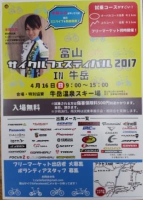 富山サイクルフェスティバル2017