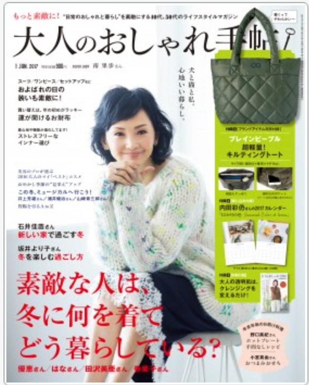 おとなのおしゃれ手帖2017年1月号