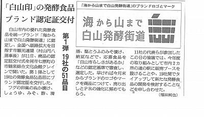 朝日新聞加工
