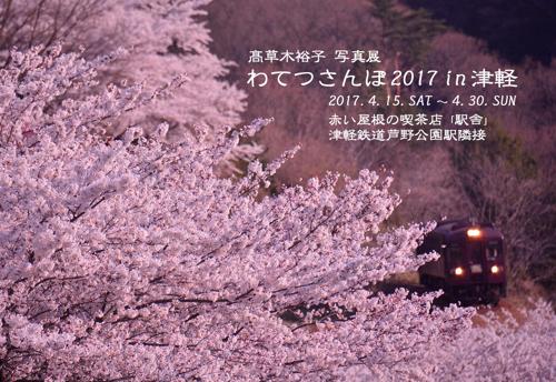 正わてつさんぽ2017津軽DM_6mm正のコピー500
