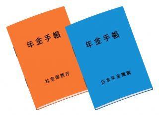 年金手帳-320x235