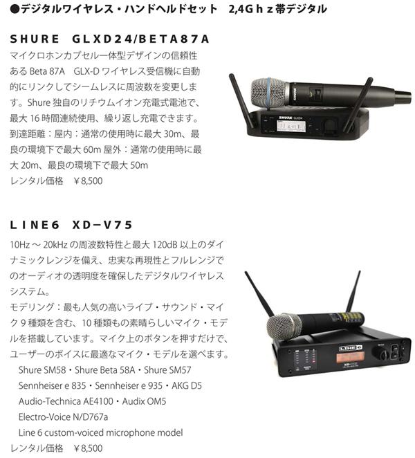 デジタルワイヤレス