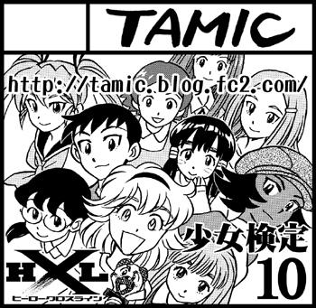 TAMIC120.jpg