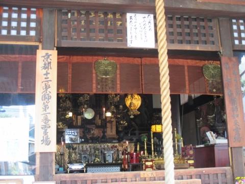 第一番 因幡薬師 平等寺