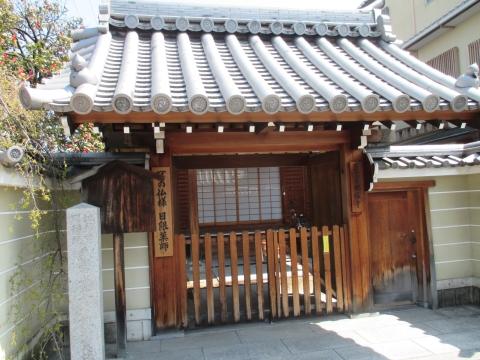 第五番 日限薬師 地福寺