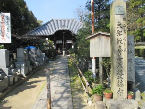 第七番 東山薬師 雙林寺
