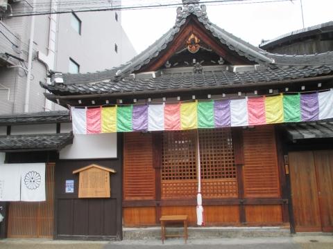 第十番 菩提薬師 大福寺