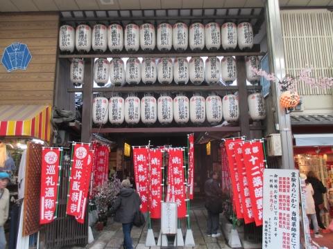 第十二番 蛸薬師 永福寺