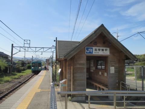 JR北宇智駅