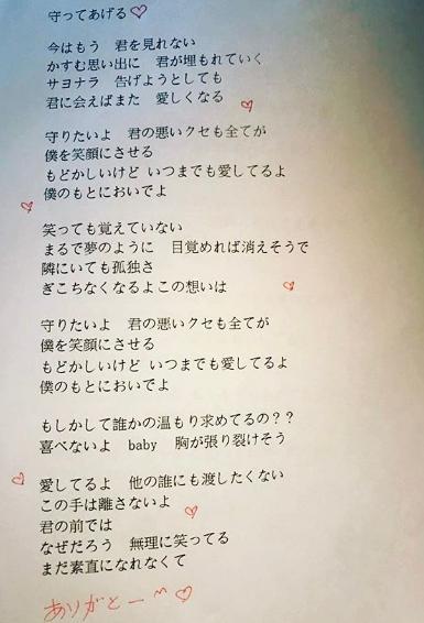 2017横浜コンサート守ってあげる日本語