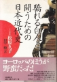 2017-2-22松原久子氏の著作