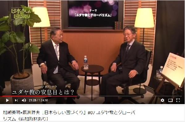 2017-3-3加瀬英明と馬淵睦夫対談