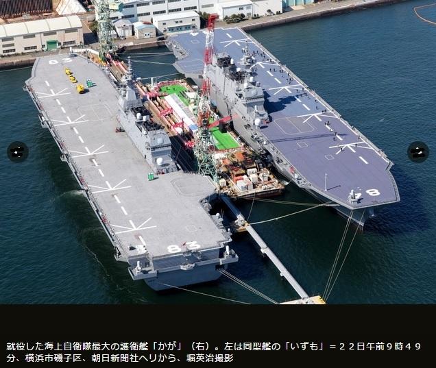2017-3-23護衛艦かが就役と同型艦いずも