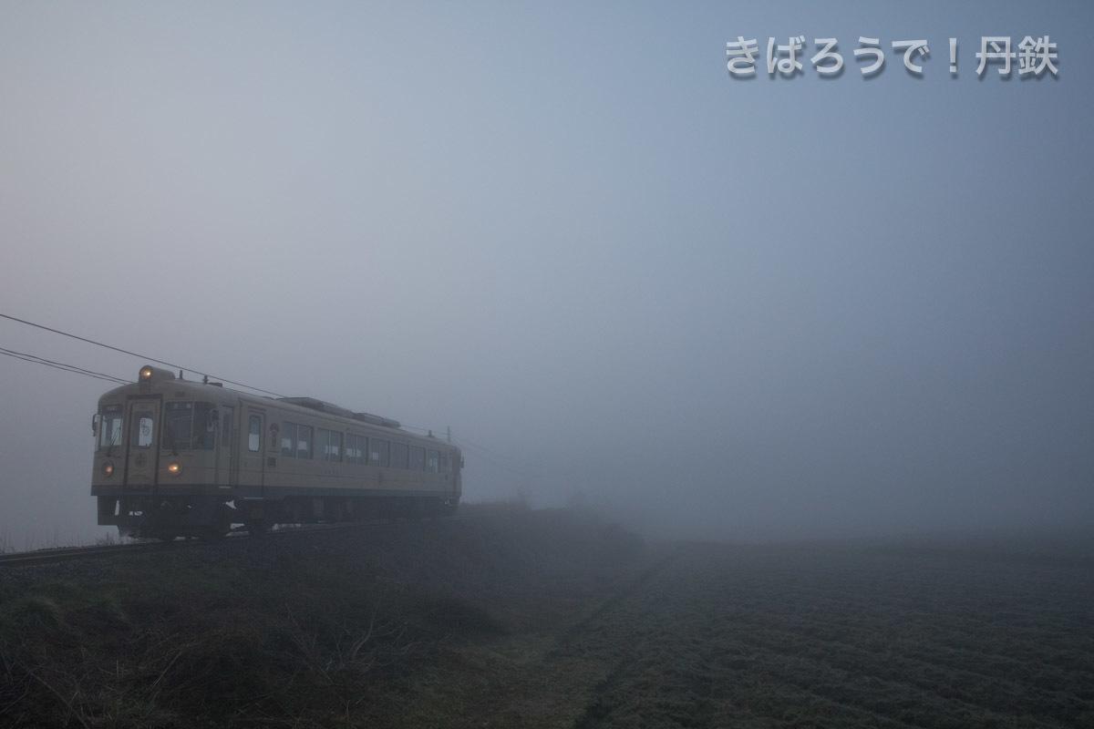 霧の新山踏切より