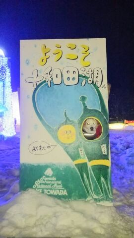 7十和田湖