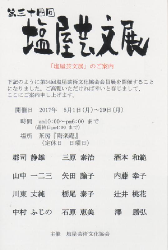 1704 塩屋芸文展01