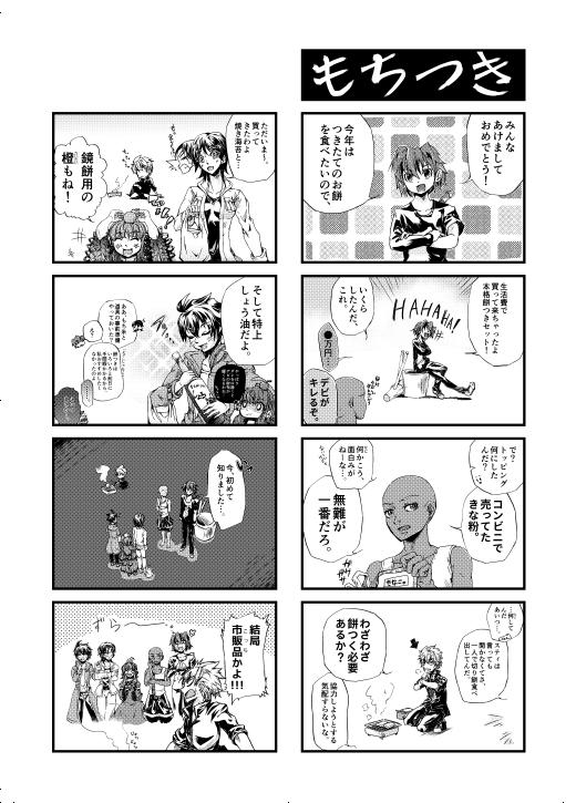 新春漫画2017