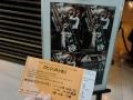 『たくらみと恋』のチケット